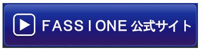 FASSIONE公式サイト