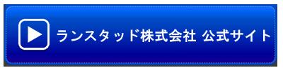 ランスタッド株式会社公式サイト